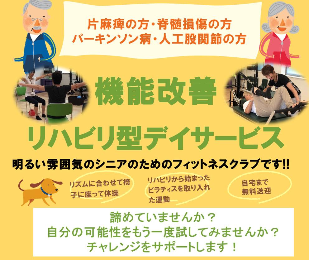 ブリージング清水スタジオデイサービス