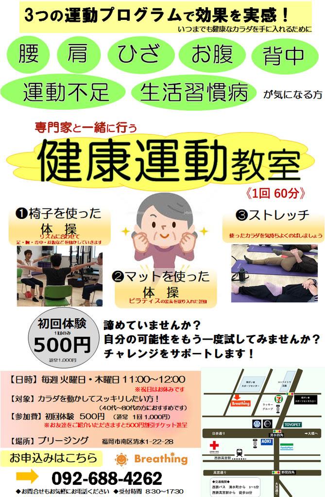 清水スタジオ健康運動教室